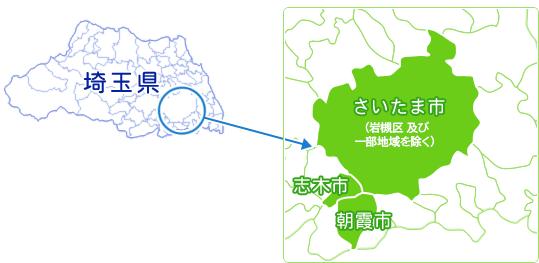 さいたま市(見沼区、岩槻区、西区 及び一部地域を除く)、志木市、朝霞市